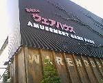 ウェアーハウス東雲店
