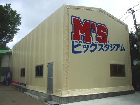 M'Sビッグスタジアム(室内練習場)